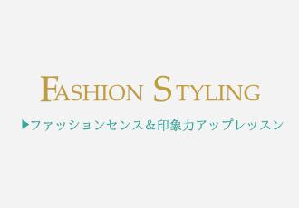 40代からのファッションスタイリング・印象力アップレッスン